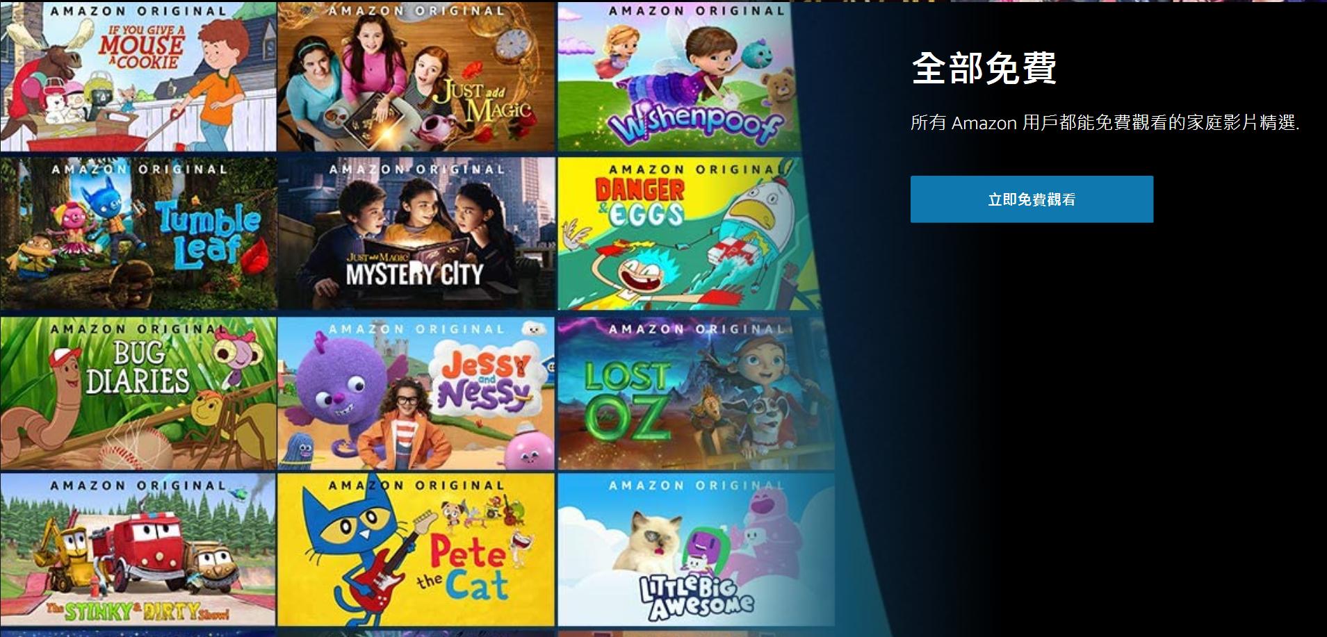 亞馬遜免費家庭兒童片單:推薦給小孩看這5部Amazon Prime Video影片