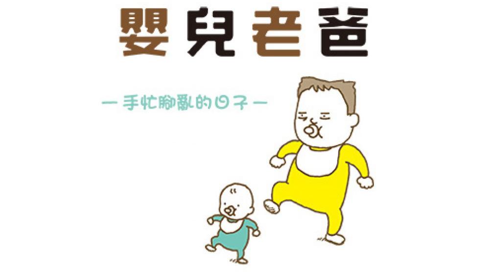新手父母,你們不孤單!讓人微笑的育兒書:嬰兒老爸-手忙腳亂的日子