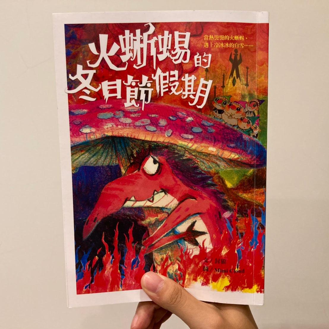 兒童奇幻故事書推薦:火蜥蜴的冬日節假期