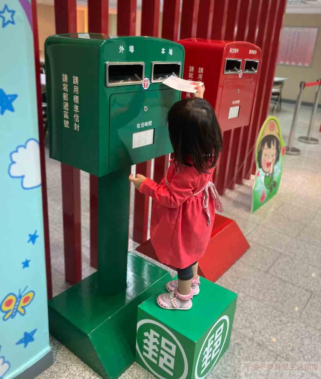 郵政博物館親子免費活動:臨時共學團「小小郵差體驗」分享
